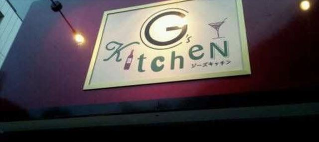 G's Kitchen