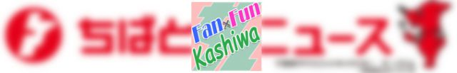 Fan×Fun Kashiwaチャンネル